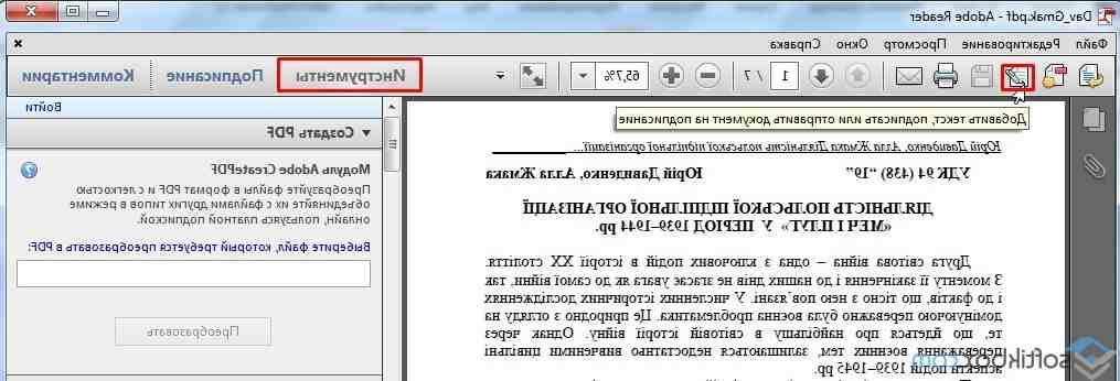 Comment convertir un PDF en Word pour le modifier?